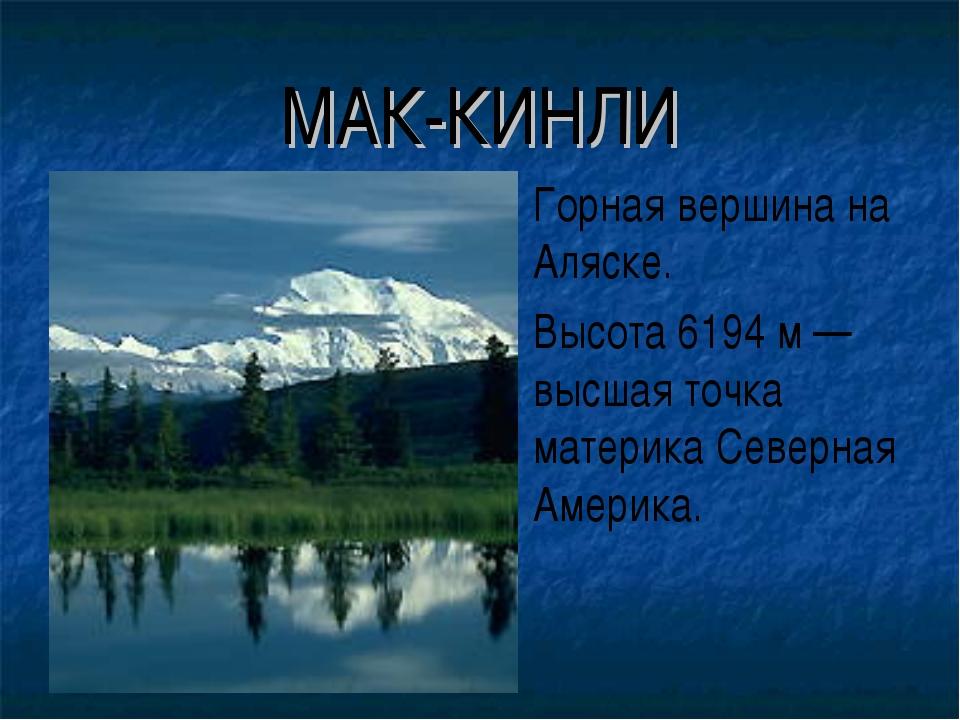 МАК-КИНЛИ Горная вершина на Аляске. Высота 6194 м — высшая точка материка Сев...