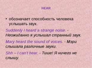 HEAR обозначает способность человека услышать звук. Suddenly I heard a stran