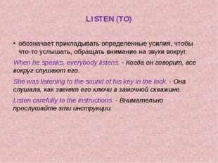 LISTEN (TO) обозначает прикладывать определенные усилия, чтобы что-то услыша