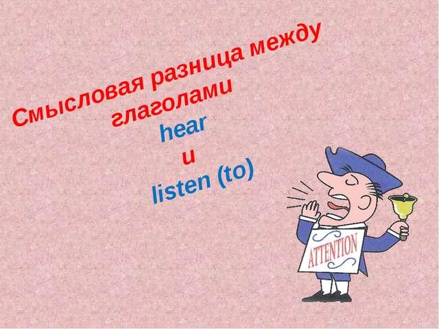 Смысловая разница между глаголами hear и listen (to)