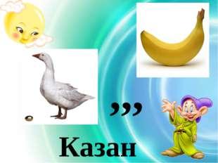 ,,, Казан
