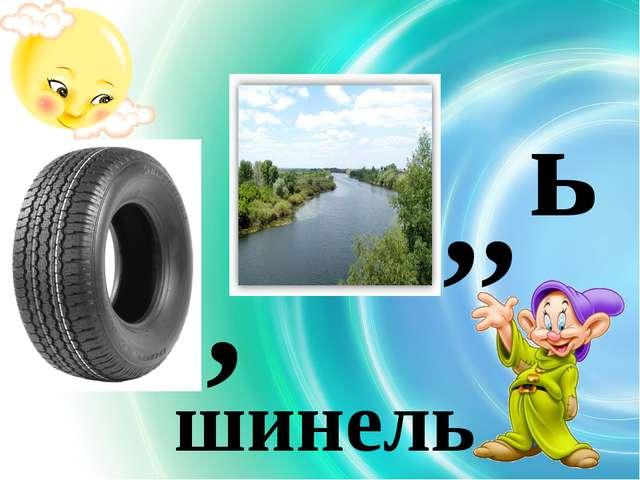 , ,, ь шинель
