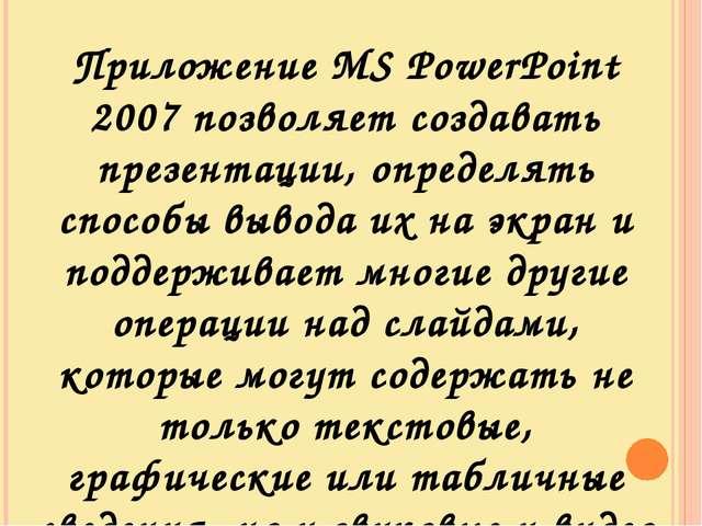 Приложение MS PowerPoint 2007 позволяет создавать презентации, определять спо...