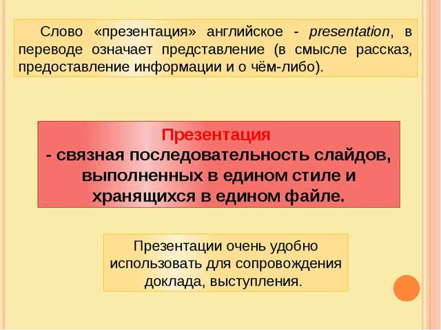 Слово «презентация» английское - presentation, в переводе означает представл...