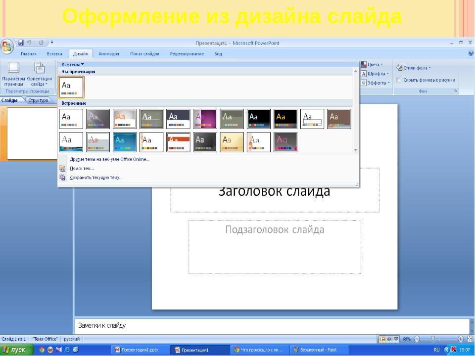 Оформление из дизайна слайда