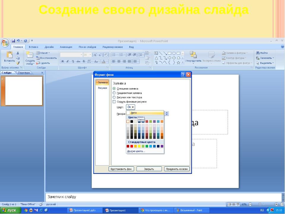 Создание своего дизайна слайда