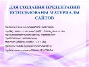 http://www.liveinternet.ru/users/fishe4ka78/friends http://big.newsru.com/cin