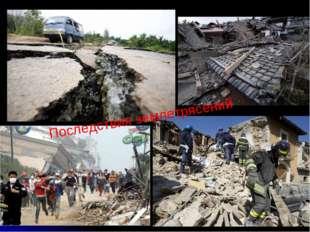 Последствия землетрясений *