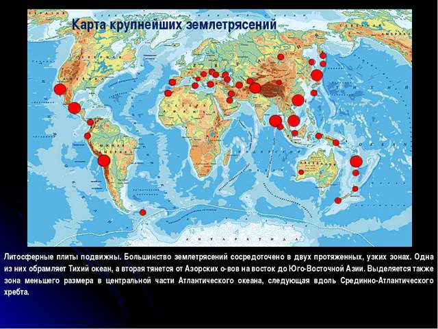 Литосферные плиты подвижны. Большинство землетрясений сосредоточено в двух пр...