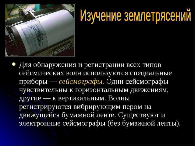Для обнаружения и регистрации всех типов сейсмических волн используются специ...