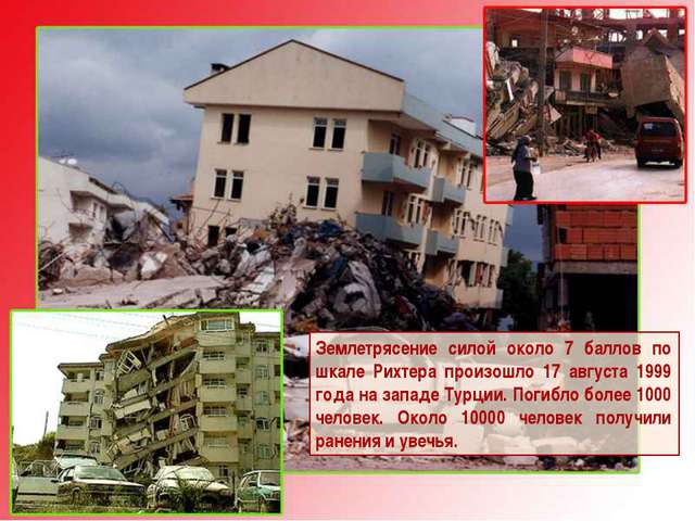 Землетрясение силой около 7 баллов по шкале Рихтера произошло 17 августа 1999...