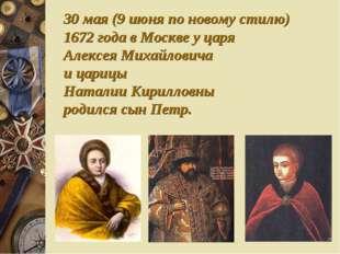 30 мая (9 июня по новому стилю) 1672 года в Москве у царя Алексея Михайловича