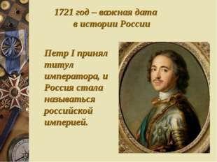 Петр I принял титул императора, и Россия стала называться российской империей