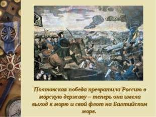 Полтавская победа превратила Россию в морскую державу – теперь она имела выхо