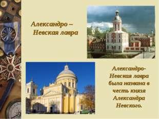 Александро – Невская лавра Александро-Невская лавра была названа в честь княз