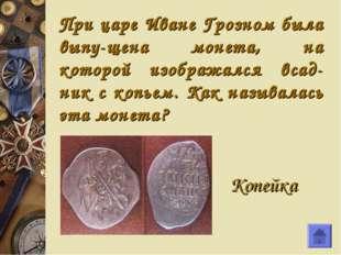 При царе Иване Грозном была выпущена монета, на которой изображался всадник