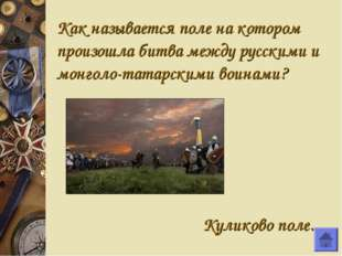 Как называется поле на котором произошла битва между русскими и монголо-татар