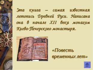 Эта книга – самая известная летопись Древней Руси. Написана она в начале XII