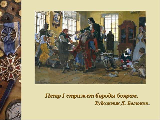 ПетрI стрижетбородыбоярам. Художник Д. Белюкин.