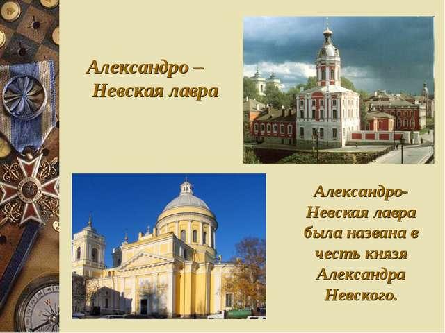 Александро – Невская лавра Александро-Невская лавра была названа в честь княз...