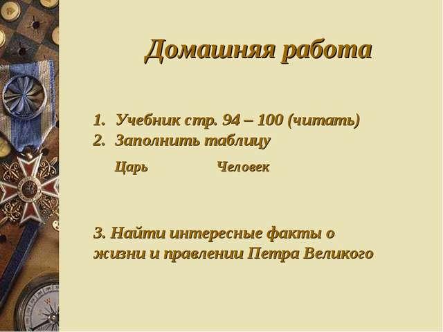 Домашняя работа Учебник стр. 94 – 100 (читать) Заполнить таблицу 3. Найти инт...