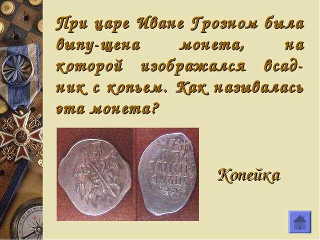При царе Иване Грозном была выпущена монета, на которой изображался всадник...