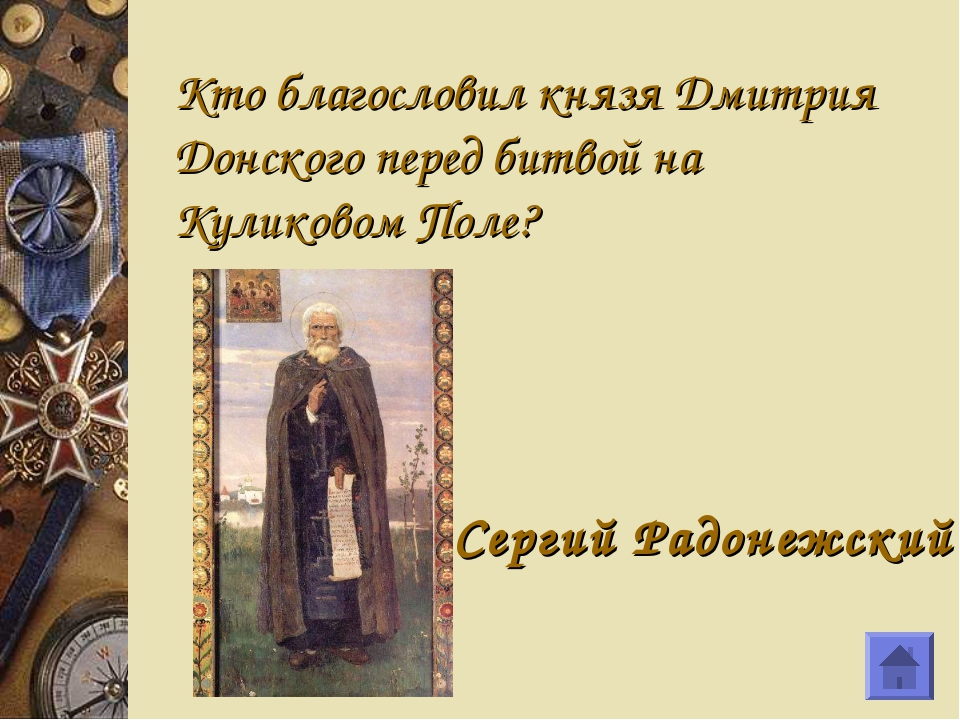 Кто благословил князя Дмитрия Донского перед битвой на Куликовом Поле? Сергий...