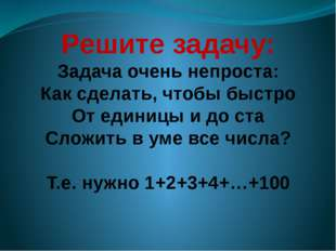 Решите задачу: Задача очень непроста: Как сделать, чтобы быстро От единицы и