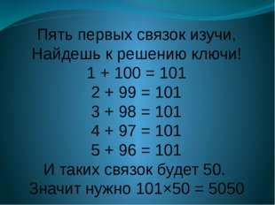 Пять первых связок изучи, Найдешь к решению ключи! 1 + 100 = 101 2 + 99 = 101