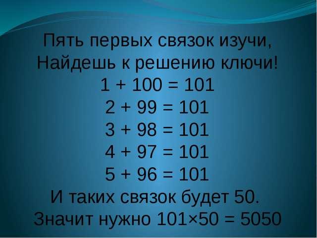 Пять первых связок изучи, Найдешь к решению ключи! 1 + 100 = 101 2 + 99 = 101...