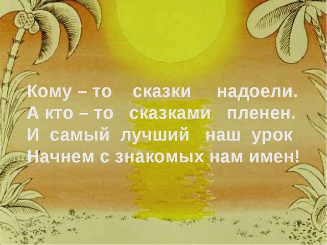 Кому – то сказки надоели. А кто – то сказками пленен. И самый лучший наш урок...