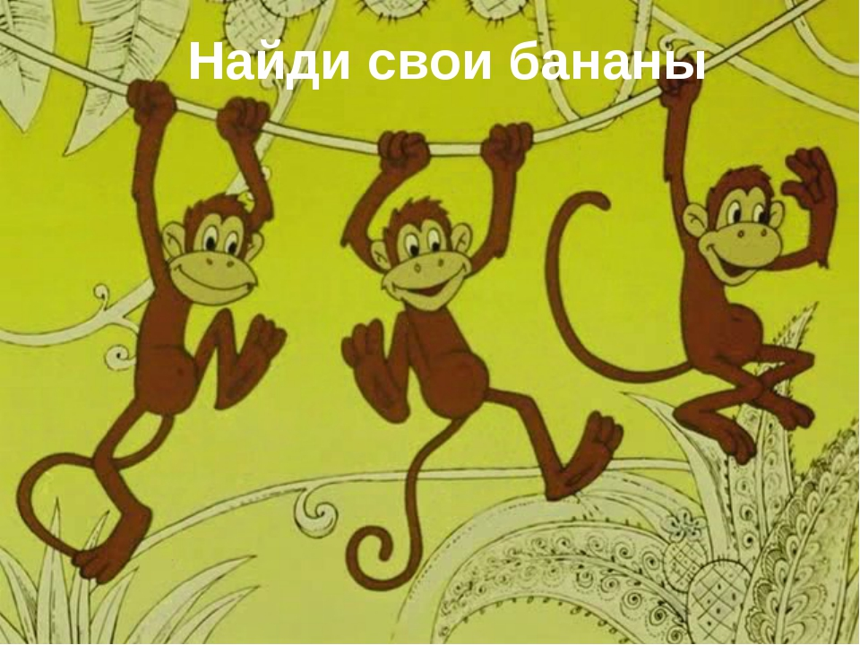 Найди свои бананы