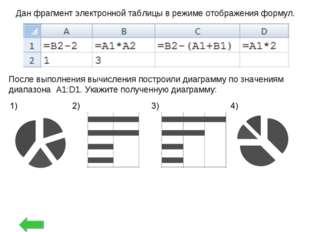 Дан фрагмент электронной таблицы в режиме отображения формул. После выполнен