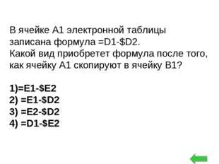 В ячейке А1 электронной таблицы записана формула =D1-$D2. Какой вид приобрете