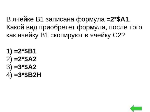 В ячейке B1 записана формула =2*$A1. Какой вид приобретет формула, после того...
