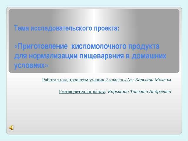 Тема исследовательского проекта: «Приготовление кисломолочного продукта для н...