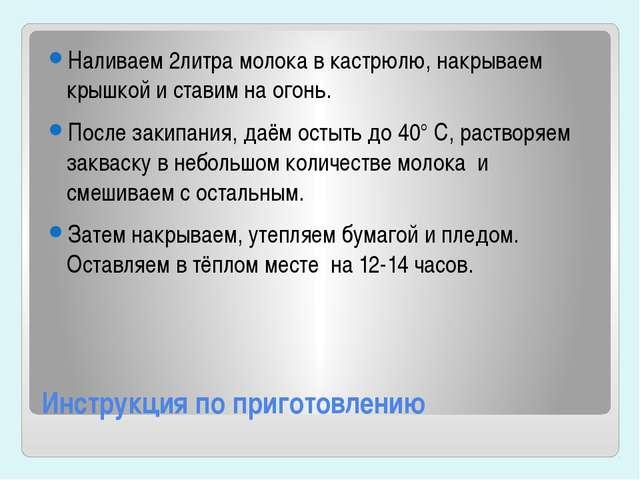 Инструкция по приготовлению Наливаем 2литра молока в кастрюлю, накрываем крыш...