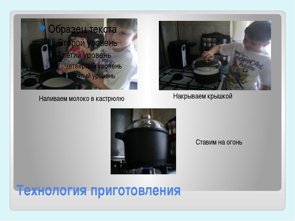 Технология приготовления Наливаем молоко в кастрюлю Накрываем крышкой Ставим...