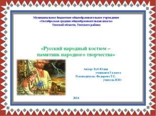 Муниципальное бюджетное общеобразовательное учреждение «Октябрьская средняя