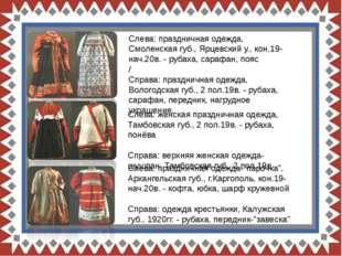 Слева: праздничная одежда, Смоленская губ., Ярцевский у., кон.19-нач.20в. - р