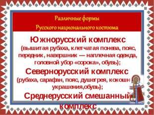 Южнорусский комплекс (вышитая рубаха, клетчатая понева, пояс, передник, навер