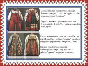 Слева: женская праздничная одежда, Тамбовская губ., 2 пол.19в. - рубаха, юбка