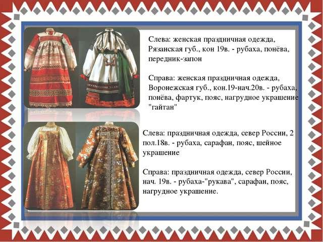 Слева: женская праздничная одежда, Рязанская губ., кон 19в. - рубаха, понёва,...