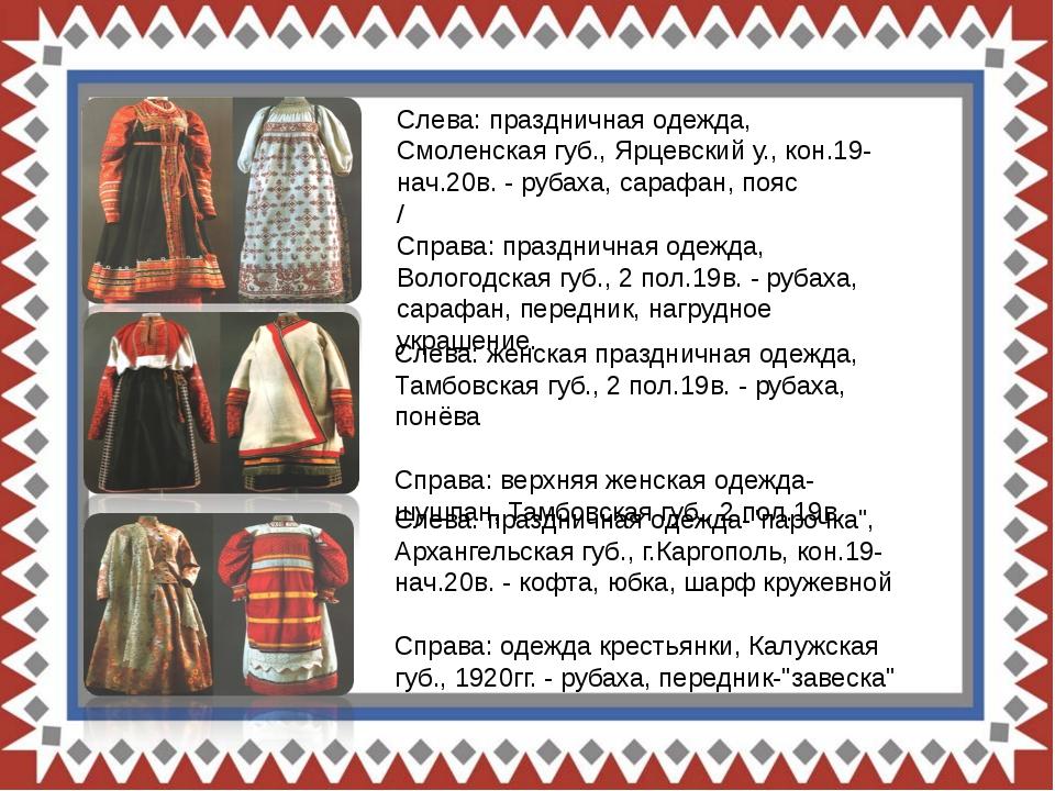 Слева: праздничная одежда, Смоленская губ., Ярцевский у., кон.19-нач.20в. - р...