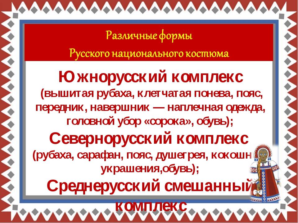 Южнорусский комплекс (вышитая рубаха, клетчатая понева, пояс, передник, навер...