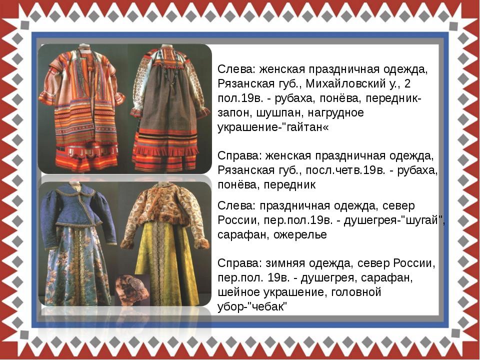 Слева: женская праздничная одежда, Рязанская губ., Михайловский у., 2 пол.19в...