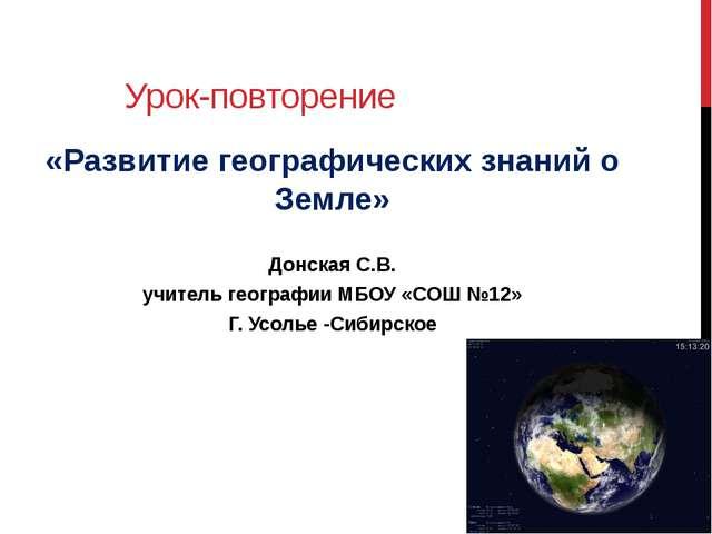 Итоговый урок по разделу накопление знаний о земле 5 класс фгос