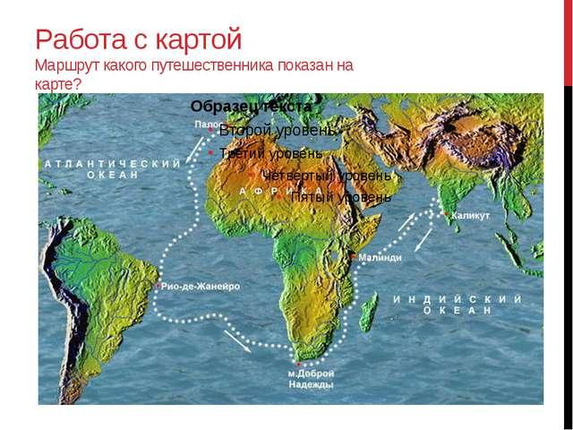 Работа с картой Маршрут какого путешественника показан на карте?