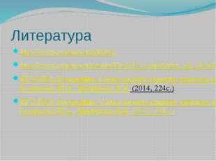 Литература http://www.examen.ru/add/gia http://www.examen.ru/assets/files/GIA