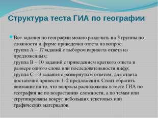 Структура теста ГИА по географии Все задания по географии можно разделить на